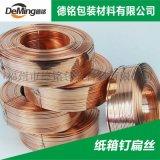 优质不锈钢镀铜扁丝纸箱钉专业生产扁丝
