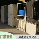 一萬風量脈衝濾筒除塵器HCLT48  濟南華晨宏業
