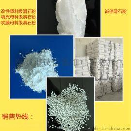 辽宁海城滑石粉厂家供应改性塑料滑石粉
