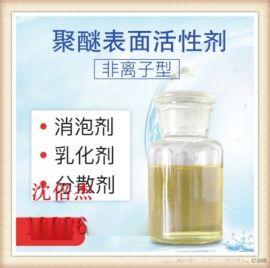 聚醚表面活性剂 消泡剂