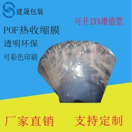 东莞工厂定制 POF环保热收缩膜 餐具用包装膜