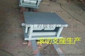 钢结构建筑用 辊轴支座 滚轴支座 滚动支座