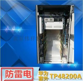 华为通信电源TP48200A高效室外电源柜