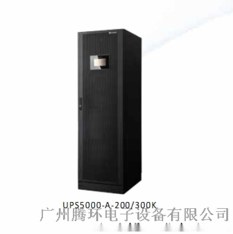 華爲UPS5000A-300K 在線式UPS電源