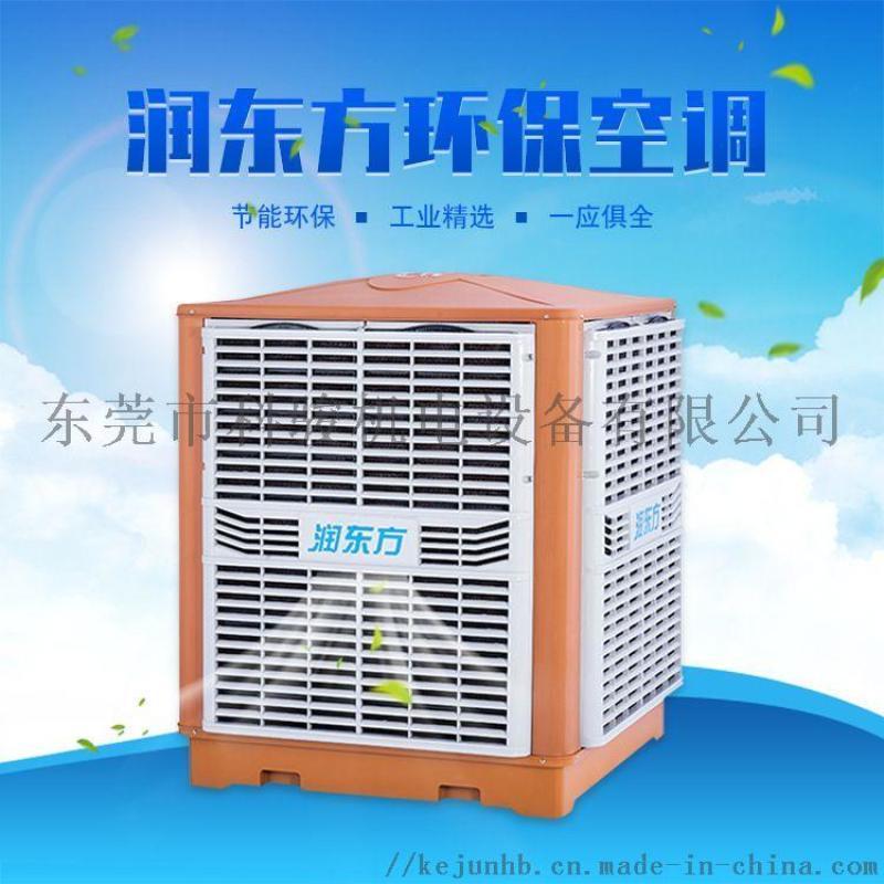 潤東方23A環保空調知名品牌節能冷風機