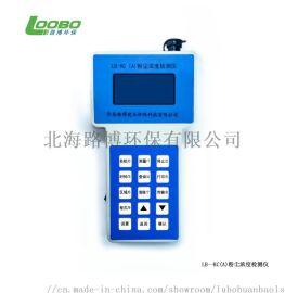 便携式LB-KC(A) 型粉尘浓度检测仪路博环保