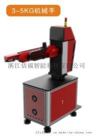 机器人工业机械手臂