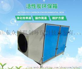 镀锌板喷塑活性炭吸附箱