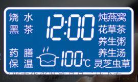 多功能養生壺LCD液晶顯示屏