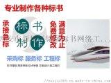 陝西專業投標書製作服務-西安本地做標書公司