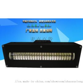 紫外线固化灯头平板打印机爱普生喷头