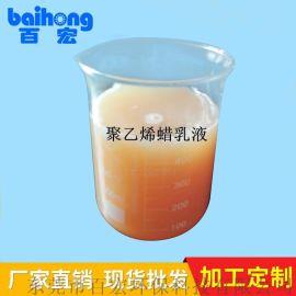 高光 耐磨 抗刮蜡乳液 聚乙烯蜡乳液BH-6011