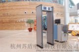 浙江哪余生產安檢門|金屬探測門|金屬安檢門
