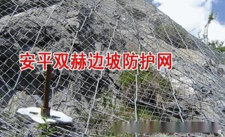 双赫专业生产柔性sns防护网厂家