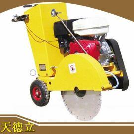 天德立供应手推式汽油路面切割机 汽油路面切缝机 小型路面切割机厂家直销