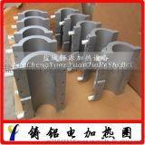 铸铝加热圈,外风槽、内风槽、哈夫式,可定制,耐高温,质量三包
