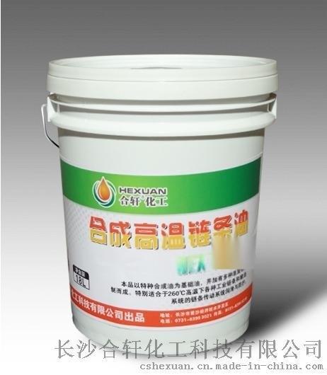 回流焊炉传送高温链条油、高温合成链条油,长沙高温链条油