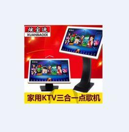 炫宝迪家用KTV点歌机 买回家嗨个三天三夜