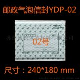 【2#邮政气泡信封】气泡膜袋包装袋YDP-02
