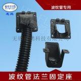 塑料波纹管打开式法兰固定座接头 90度纵向固定 KFW/D型带槽缝