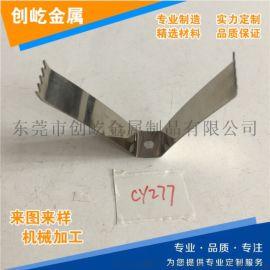 弹片定制 喷涂架子 金属条夹具 不锈钢连接件