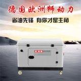 10kw靜音柴油發電機遙控啓動