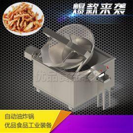 小型油炸机生产厂家 自动控温油炸机 自动出料油炸机