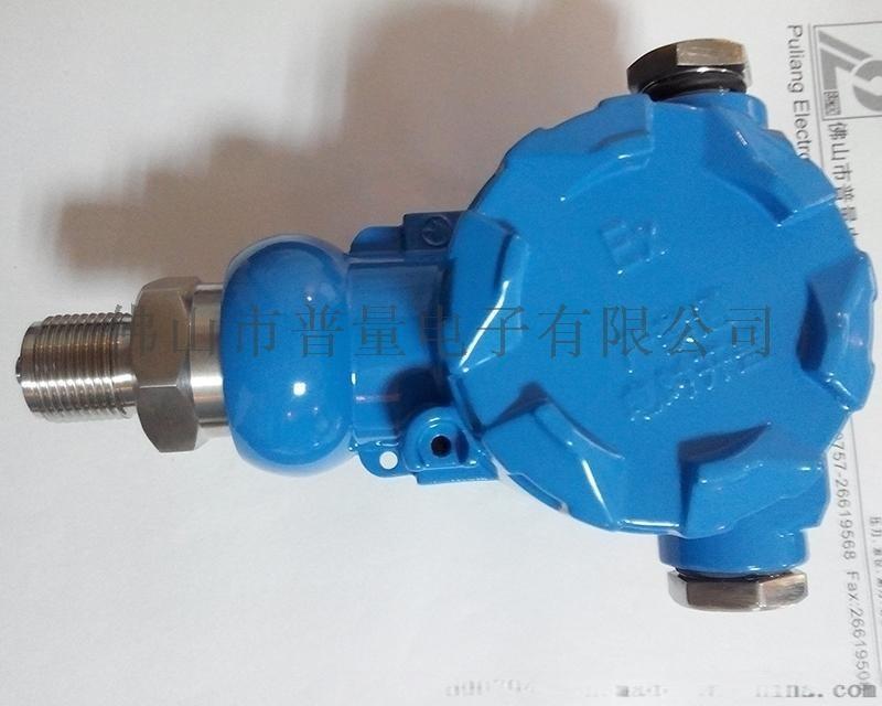 电池供电压力传感器PT500-540压力变送器