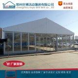 车子篷房,汽车巡展篷房,展览帐篷,大型篷房