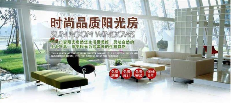 北京昌平断桥铝合金门窗|昌平铝包木门窗|玻璃阳光房