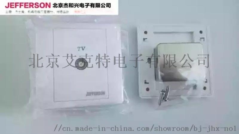 杰士美有线电视TV面板 单孔终端2123K-Z