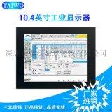 户外高亮工业嵌入式监视器显示器10.4