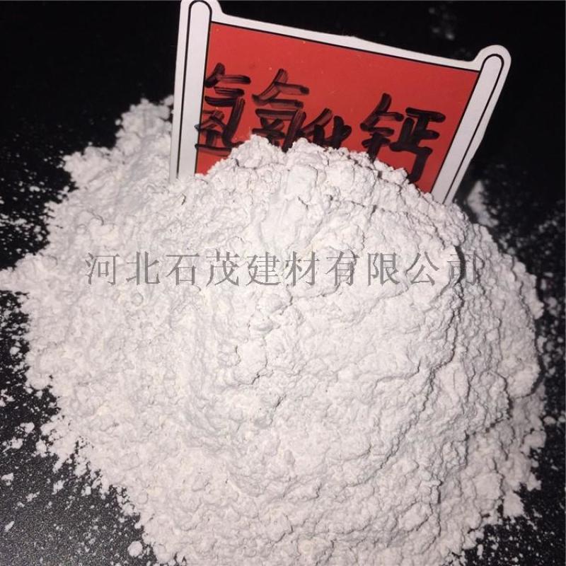石茂供应氢氧化钙 污水处理药剂 工业级复合碱