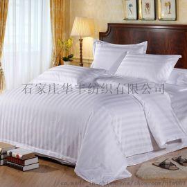 酒店床品白件套厂家定做