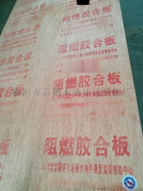 阻燃板阻燃家具板 多层芯杨桉的奥古面12厘