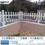 PVC围栏 园林草坪绿化带护栏电力安全隔离防护栏