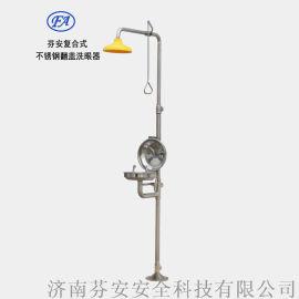 喷淋洗眼器 复合式不锈钢翻盖洗眼器+FA喷淋洗眼器