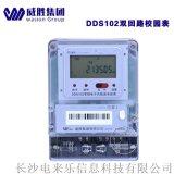 威勝DDS102單相電子式雙迴路 校園電力管理電錶