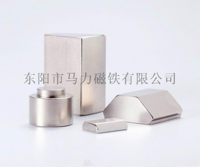 东阳马力钕铁硼强力磁铁 异形磁铁定制加工生产厂家