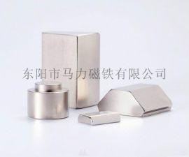 東陽馬力釹鐵硼強力磁鐵 異形磁鐵定制加工生產廠家