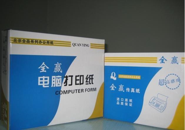 电脑打印纸(241-1、241-2、241-3、241-4、2)