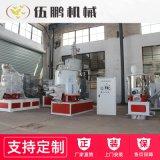 【SHR高速混合機】500L高速混合機 高速攪拌機 廠家現貨