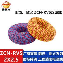 金环宇电线 国标阻燃耐火ZCN-RVS2X2.5平方消防  线 厂家货源