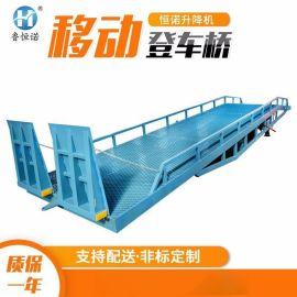 定制货运物流液压升降平台 集装箱装卸货登车桥 移动式登车桥