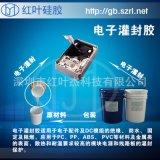 黑色熱電子灌封膠/電子膠 白色矽膠,灰色矽膠