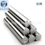 99.999%高纯铝可切割 铝棒铝材工业高纯铝铝管