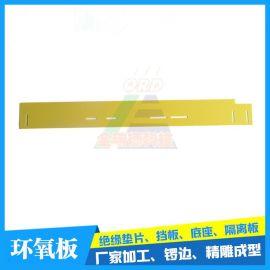 環氧板加工 絕緣擋板 絕緣阻燃型 電氣控制櫃支撐板加工