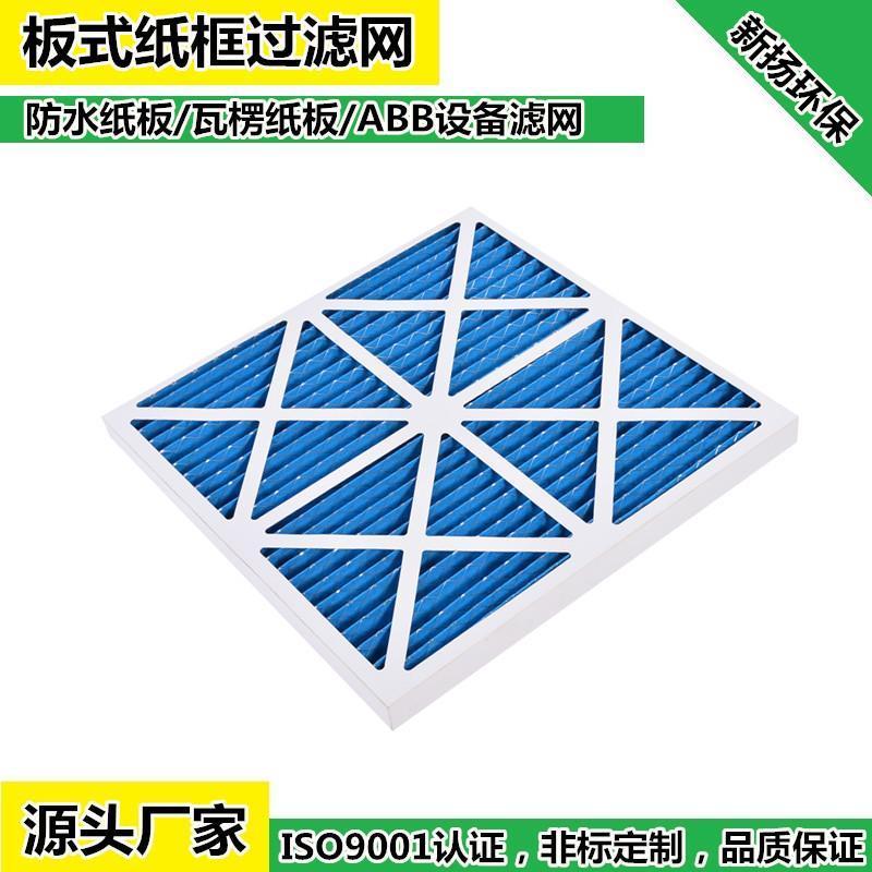 广东初效纸框过滤网 出口防水纸框过滤网工厂