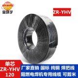 金环宇电缆 专用焊把线ZR-YHV 120 国标
