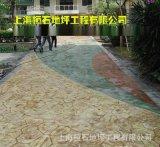 张家港压模地坪彩色混凝土压花地坪园林仿石路面艺术压印厂价直销